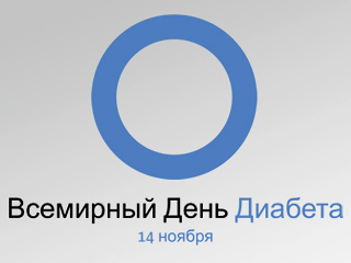 http://rda.org.ru/images/worldDiabetesDay.jpg